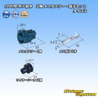 住友電装 090型 MT 防水 2極 メスカプラー・端子セット タイプ2 青色