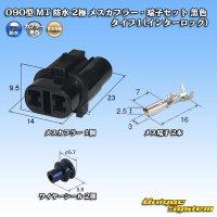 住友電装 090型 MT 防水 2極 メスカプラー・端子セット 黒色 タイプ1(インターロック)