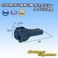 住友電装 090型 MT 防水 2極 オスカプラー タイプ2 青色