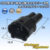住友電装 090型 MT 防水 2極 オスカプラー 黒色 タイプ1(インターロック)