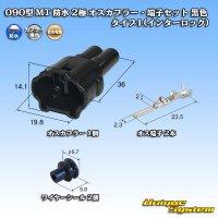 住友電装 090型 MT 防水 2極 オスカプラー・端子セット 黒色 タイプ1(インターロック)