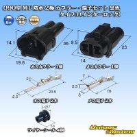 住友電装 090型 MT 防水 2極 カプラー・端子セット 黒色 タイプ1(インターロック)