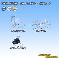 住友電装 090型 MT 防水 1極 メスカプラー・端子セット