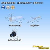 住友電装 090型 MT 防水 1極 オスカプラー・端子セット