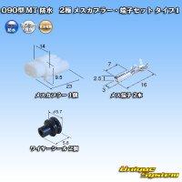 住友電装 090型 MT 防水 2極 メスカプラー・端子セット タイプ1(インターロック)
