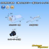 住友電装 090型 MT 防水 2極 オスカプラー・端子セット タイプ1(インターロック)