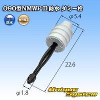 三菱電線工業製 (現古河電工製) 090型NMWP II 防水 ダミー栓