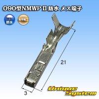 三菱電線工業製 (現古河電工製) 090型NMWP II 防水 メス端子