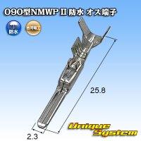 三菱電線工業製 (現古河電工製) 090型NMWP II 防水 オス端子