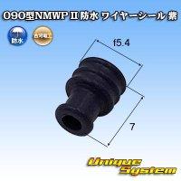 三菱電線工業製 (現古河電工製) 090型NMWP II 防水 ワイヤーシール 紫