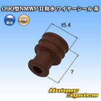 三菱電線工業製 (現古河電工製) 090型NMWP II 防水 ワイヤーシール 茶