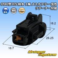 住友電装 090型 RS 防水 1極 メスカプラー 黒色  リテーナー付属