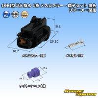 住友電装 090型 RS 防水 1極 メスカプラー・端子セット 黒色  リテーナー付属