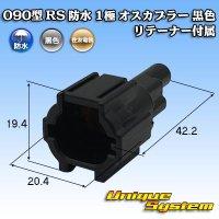 住友電装 090型 RS 防水 1極 オスカプラー 黒色  リテーナー付属