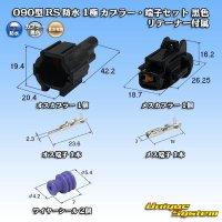 住友電装 090型 RS 防水 1極 カプラー・端子セット 黒色  リテーナー付属
