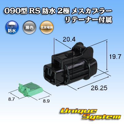 画像1: 住友電装 090型 RS 防水 2極 メスカプラー 黒色  リテーナー付属