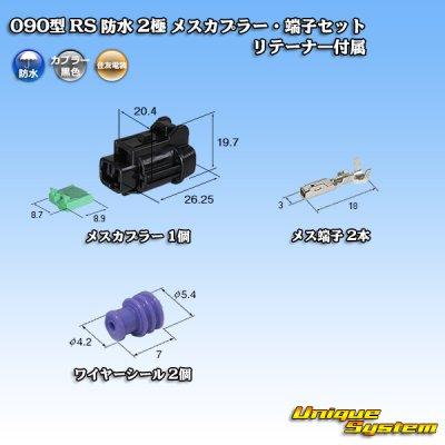 画像1: 住友電装 090型 RS 防水 2極 メスカプラー・端子セット 黒色  リテーナー付属