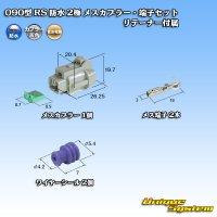 住友電装 090型 RS 防水 2極 メスカプラー・端子セット 灰色  リテーナー付属