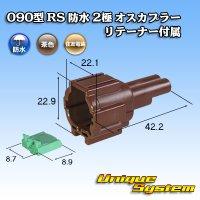 住友電装 090型 RS 防水 2極 オスカプラー 茶色  リテーナー付属