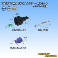 住友電装 090型 RS 防水 2極 オスカプラー・端子セット 黒色  リテーナー付属