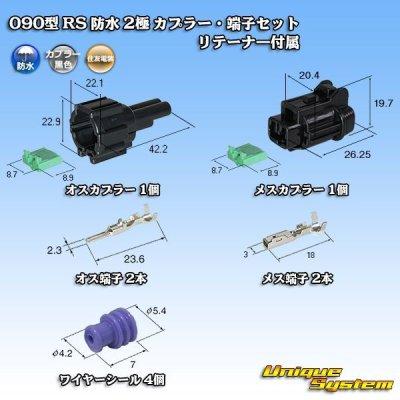 画像1: 住友電装 090型 RS 防水 2極 カプラー・端子セット 黒色  リテーナー付属