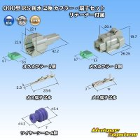 住友電装 090型 RS 防水 2極 カプラー・端子セット 灰色  リテーナー付属