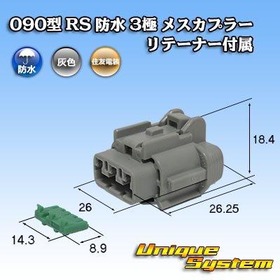 画像1: 住友電装 090型 RS 防水 3極 メスカプラー 灰色  リテーナー付属