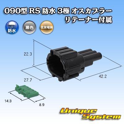 画像1: 住友電装 090型 RS 防水 3極 オスカプラー 黒色  リテーナー付属