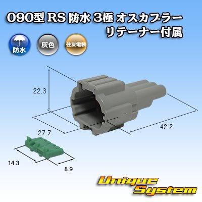 画像1: 住友電装 090型 RS 防水 3極 オスカプラー 灰色  リテーナー付属
