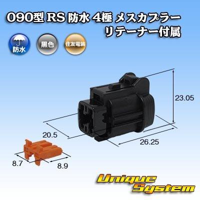 画像1: 住友電装 090型 RS 防水 4極 メスカプラー 黒色  リテーナー付属