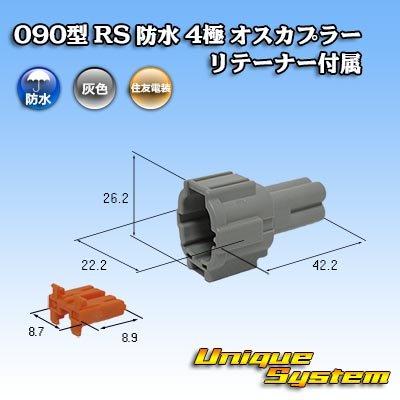 画像1: 住友電装 090型 RS 防水 4極 オスカプラー 灰色  リテーナー付属