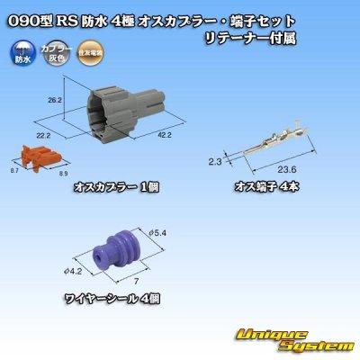 画像1: 住友電装 090型 RS 防水 4極 オスカプラー・端子セット 灰色  リテーナー付属