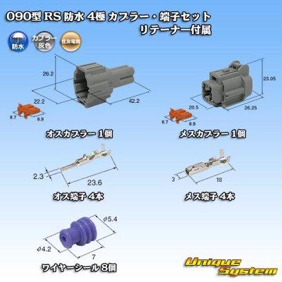 画像1: 住友電装 090型 RS 防水 4極 カプラー・端子セット 灰色  リテーナー付属