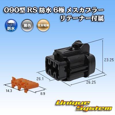画像1: 住友電装 090型 RS 防水 6極 メスカプラー 黒色  リテーナー付属