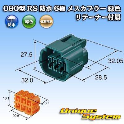 画像3: 住友電装 090型 RS 防水 6極 メスカプラー 緑色  リテーナー付属