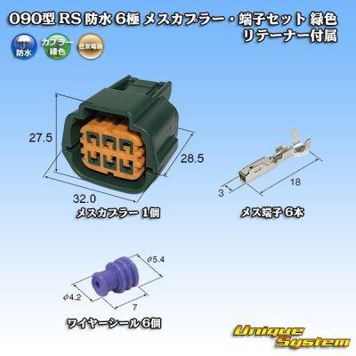 画像1: 住友電装 090型 RS 防水 6極 メスカプラー・端子セット 緑色  リテーナー付属