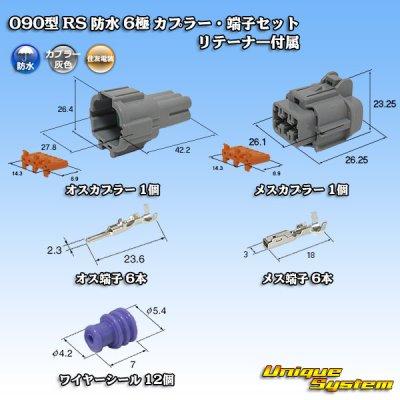 画像1: 住友電装 090型 RS 防水 6極 カプラー・端子セット 灰色  リテーナー付属