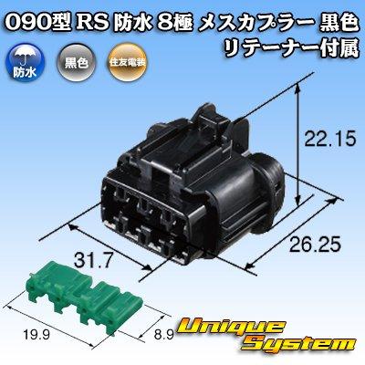 画像3: 住友電装 090型 RS 防水 8極 メスカプラー 黒色 リテーナー付属