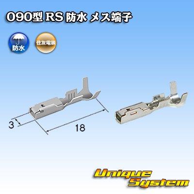 画像1: 住友電装 090型 RS 防水用 メス端子