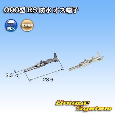 画像1: 住友電装 090型 RS 防水用 オス端子