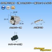 住友電装 090型 TS 防水 2極 メスカプラー・端子セット タイプ2