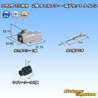住友電装 090型 TS 防水 2極 オスカプラー・端子セット タイプ2