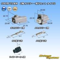 住友電装 090型 TS 防水 2極 カプラー・端子セット タイプ2