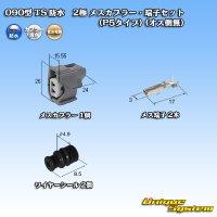 住友電装 090型 TS 防水 2極 メスカプラー・端子セット(P5タイプ) (オス側無)
