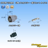 住友電装 090型 TS 防水 2極 メスカプラー・端子セット タイプ1