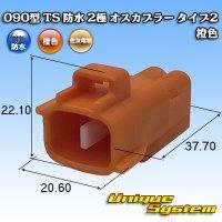 住友電装 090型 TS 防水 2極 オスカプラー タイプ2 橙色