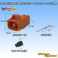 住友電装 090型 TS 防水 2極 オスカプラー・端子セット タイプ2 橙色