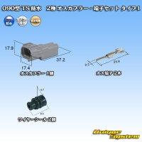 住友電装 090型 TS 防水 2極 オスカプラー・端子セット タイプ1