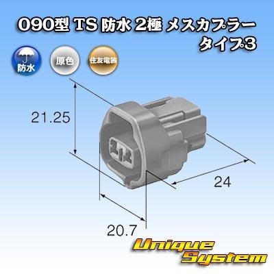 画像3: トヨタ純正品番(相当品又は同等品):90980-11149