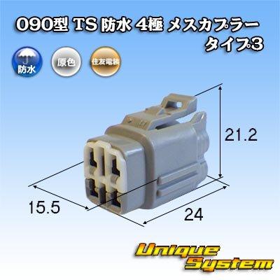 画像1: トヨタ純正品番(相当品又は同等品):90980-11292